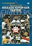 2004 OFFICIAL DVD HOKKAIDO NIPPON HAM FIGHTERS ファイターズとファンがともに闘った軌跡