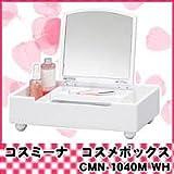 コスミーナ コスメボックスCMN-1040M WH