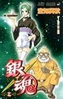 銀魂 第17巻 2007年03月02日発売
