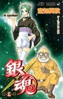 銀魂 第17巻 (17) (ジャンプコミックス)