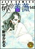 砂の薔薇 4 (ジェッツコミックス)