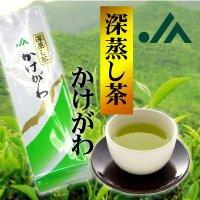 【掛川茶】JA掛川の深蒸し茶 100g×3個セット