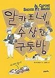 Al Capone Shines My Shoes (Korean Edition)