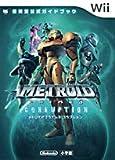 メトロイドプライム3コラプション (ワンダーライフスペシャル Wii任天堂公式ガイドブック)
