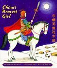 img - for China's Bravest Girl: The Legend of Hua Mu Lan by Chin, Charlie (1993) Hardcover book / textbook / text book