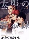 太陽の黙示録 第4巻 2004年02月28日発売