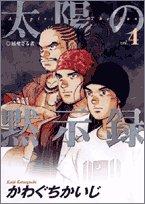 太陽の黙示録 (vol.4) (ビッグコミックス)