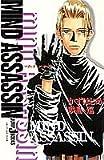MIND ASSASSIN / 映島 巡 のシリーズ情報を見る