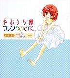 やぶうち優ファンBOOK (ちゃおコミックス スペシャル)