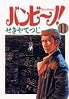 バンビ~ノ! 第11巻 2008-02発売