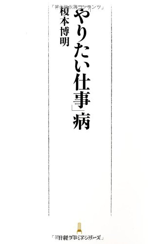 「やりたい仕事」病 (日経プレミアシリーズ)