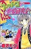 スットコ恋愛研究会 (マーガレットコミックス)