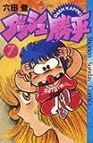 ダッシュ勝平 7 (少年サンデーコミックス)