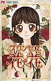 プリンセス花*花 / 香代乃 のシリーズ情報を見る