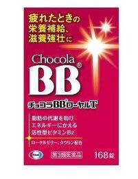 エーザイ チョコラBBローヤルT 168錠