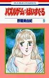 パズルゲーム☆はいすくーる 第9巻 (花とゆめCOMICS)