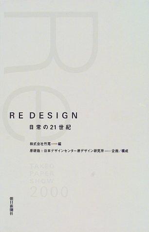 RE DESIGN―日常の21世紀