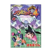 メダロット4 第2巻 (コミックボンボンデラックス)