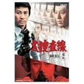 大捜査線 DVD-BOX 2