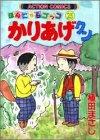 かりあげクン―ほんにゃらゴッコ (25) (アクション・コミックス)