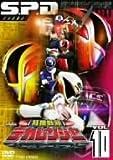 特捜戦隊デカレンジャー VOL.10 [DVD]