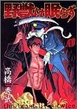 野獣は眠らず 1 (1) (ヤングジャンプコミックス)