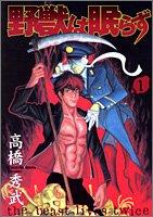 野獣は眠らず 1 (ヤングジャンプコミックス)