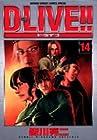 D-LIVE!! 第14巻 2006年05月18日発売