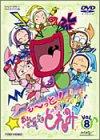 も~っと!おジャ魔女どれみ VOL.8 [DVD]