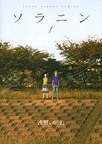 ソラニン 1 (ヤングサンデーコミックス) (コミック)