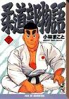柔道部物語 (7) (講談社漫画文庫)