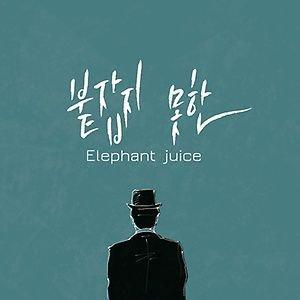 Elephant Juice - Elephant Juice