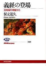 義経の登場―王権論の視座から (NHKブックス)