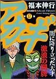 アカギ―闇に降り立った天才 (17) (近代麻雀コミックス)