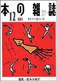 本の雑誌 (2004-12) イカメシ筋トレ号 No.258