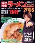 石神秀幸ラーメンSELECTION―首都圏ベストラーメンガイド (2005) (双葉社スーパームック)