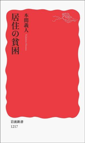 Résidents de la pauvreté (Iwanami nouveau livre)