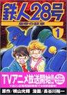 鉄人28号(1)~皇帝の紋章~ (マガジンZ KC)