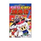 ボンバーマン・ビーダマン爆外伝―勇者降臨編 (てんとう虫コミックス)