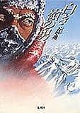 白き嶺の男