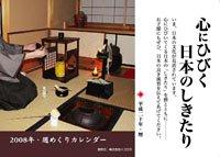 週めくり 心にひびく日本のしきたり 2008年カレンダー
