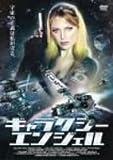 ギャラクシー・エンジェル [DVD]