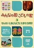 みんなの歌・こどもの歌~せんせいとおともだち・大きな古時計~ [DVD]