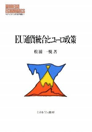 EU通貨統合とユーロ政策