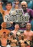 修斗 2009 BEST [DVD]