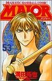Major―Dramatic baseball comic (53) (少年サンデーコミックス)