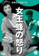 女王蜂の怒り [DVD]
