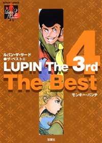 ルパン・ザ・サード/ザ・ベスト 4 (アクションコミックス LUPIN The3rd Collection)