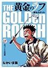黄金のラフ ~草太のスタンス~ 第17巻