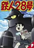 鉄人28号 9 [DVD]